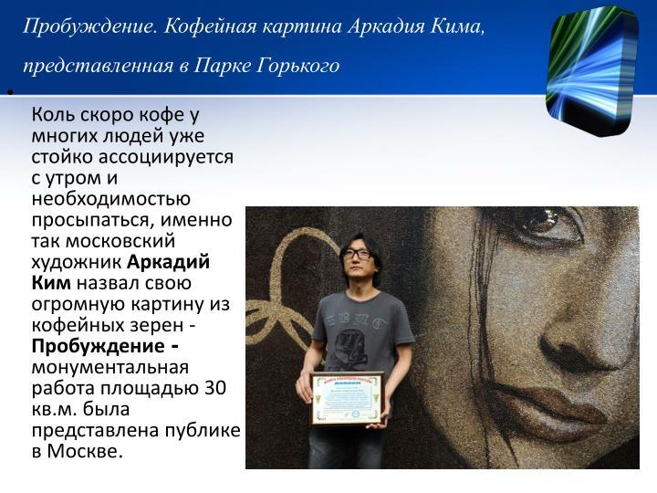 Пробуждение. Кофейная картина Аркадия Кима, представленная в Парке Горького