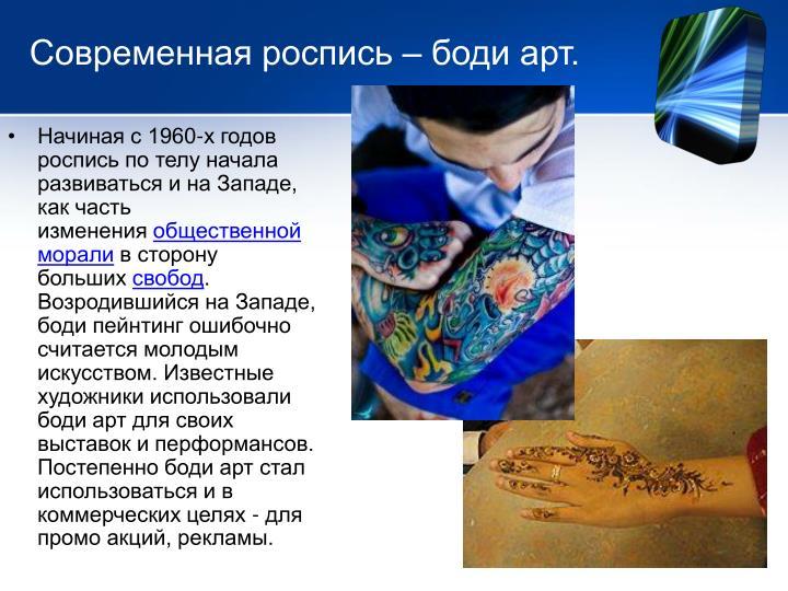 Современная роспись – боди арт.