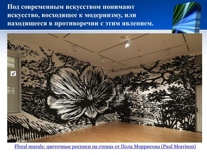 Под современным искусством понимают искусство, восход...