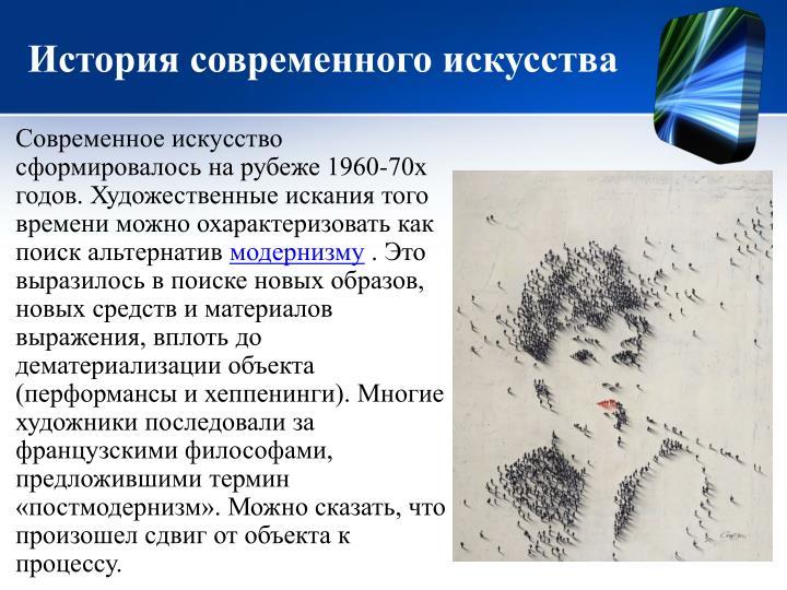 История современного искусства