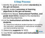 6 step process