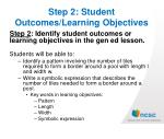 step 2 student outcomes learning objectives