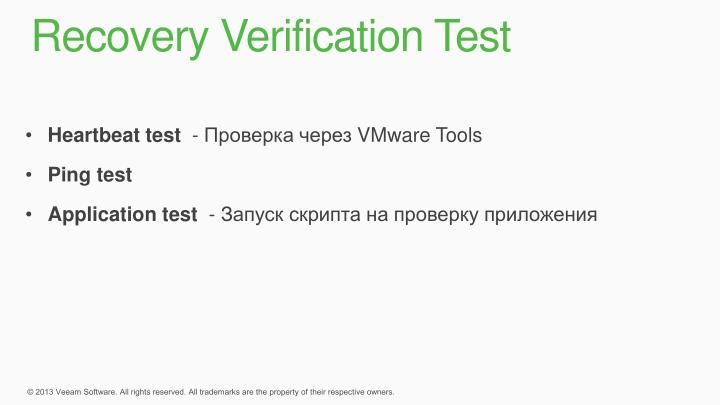 Recovery Verification Test