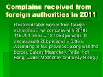complains received from foreign authorities in 2011
