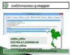 p mapper14