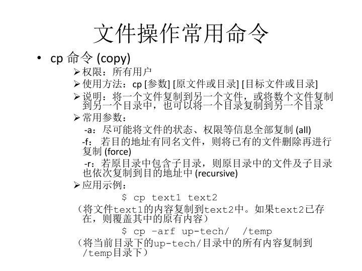 文件操作常用命令