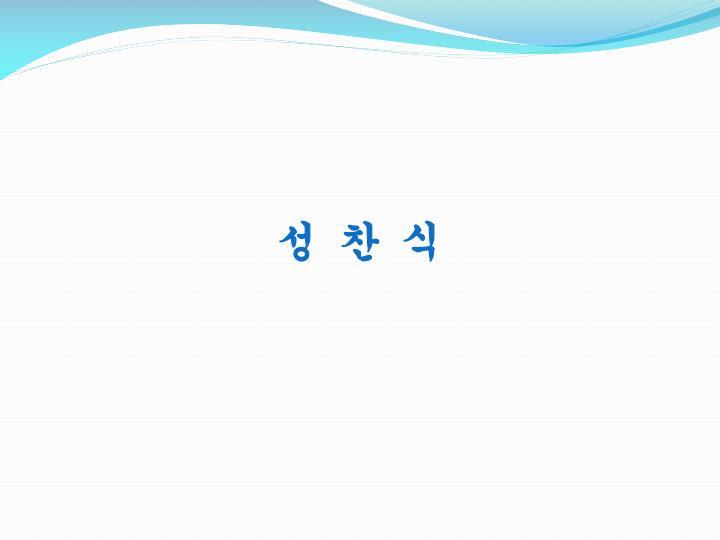성 찬 식