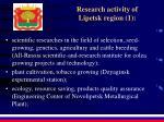 research activity of lipetsk region 1