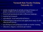 voronezh state teacher training university 2