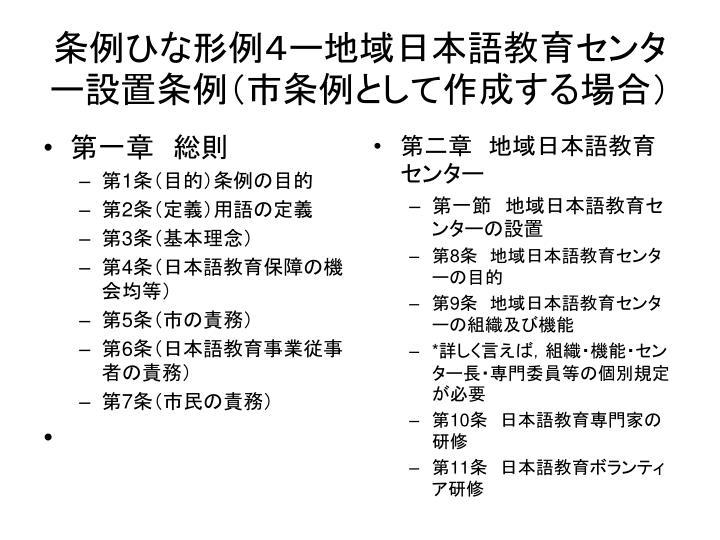 条例ひな形例4ー地域日本語教育センター設置条例(市条例として作成する場合)