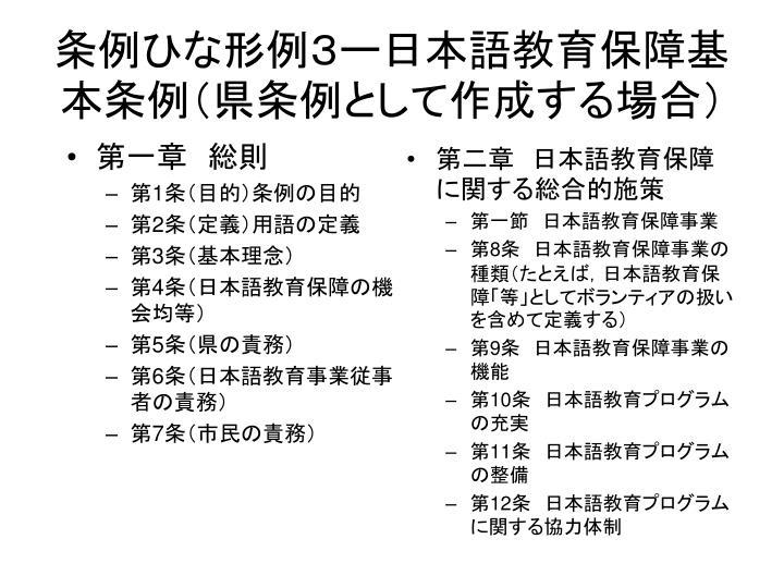 条例ひな形例3ー日本語教育保障基本条例(県条例として作成する場合)