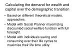 calculating the demand for wealth and capital over the demographic transition