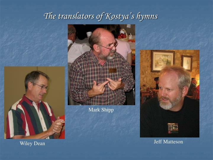 The translators of Kostya's hymns