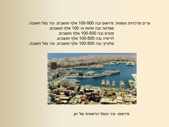 ערים מרכזיות נוספות: פיראוס ובה 100-500 אלף תושבים. עיר נמל חשובה.