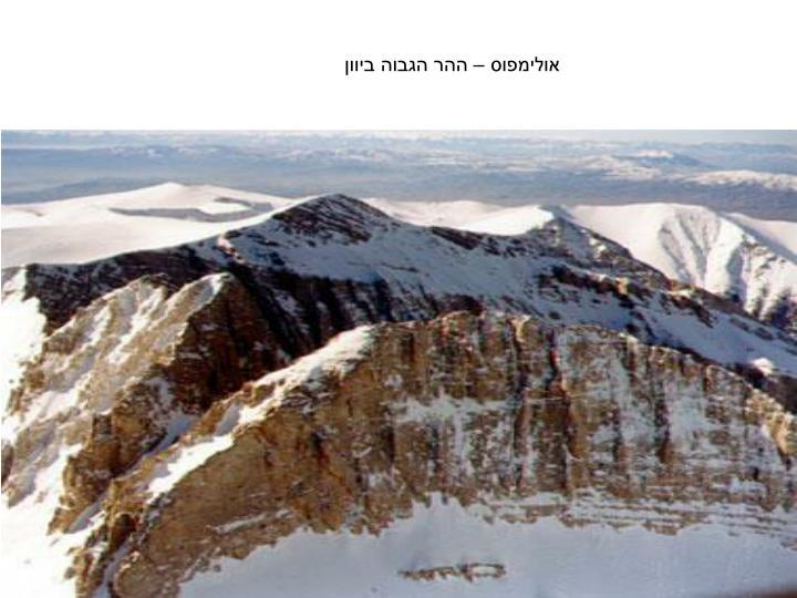אולימפוס – ההר הגבוה ביוון
