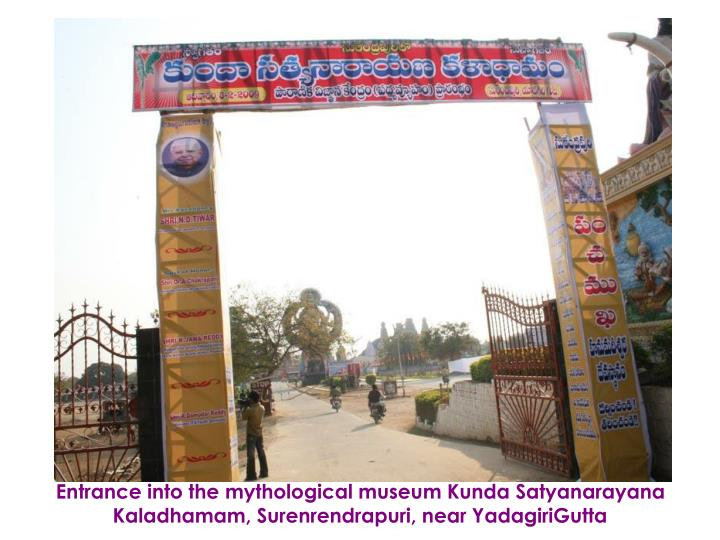 Entrance into the mythological museum Kunda Satyanarayana Kaladhamam, Surenrendrapuri, near Yadagiri...