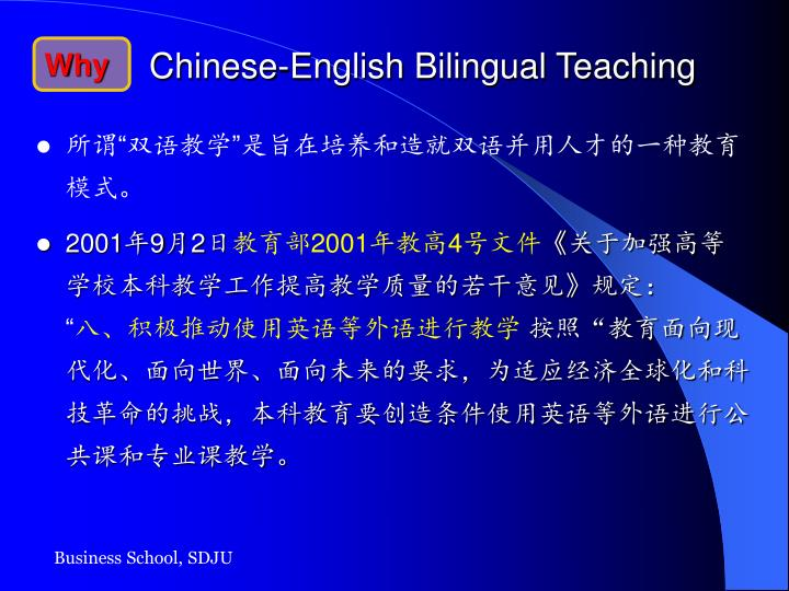 Chinese english bilingual teaching
