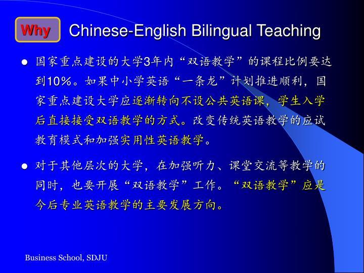 Chinese english bilingual teaching1