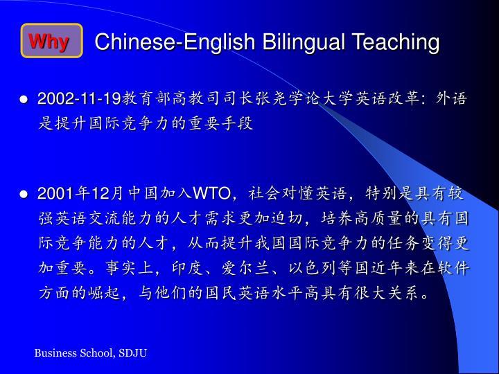 Chinese-English Bilingual Teaching