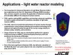 applications light water reactor modeling