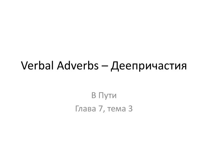 verbal adverbs n.