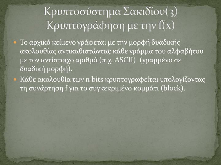 Κρυπτοσύστημα Σακιδίου(3)
