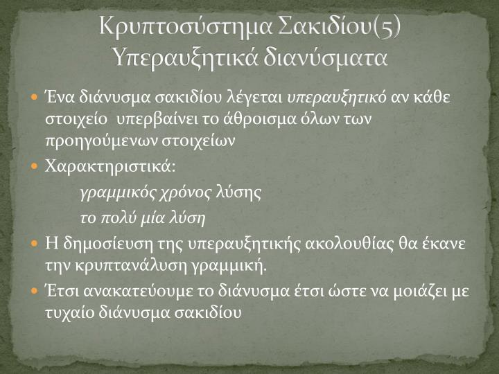 Κρυπτοσύστημα Σακιδίου(5)