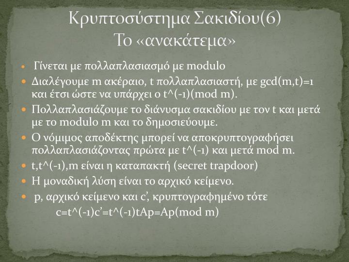 Κρυπτοσύστημα Σακιδίου(6)