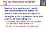 why use international standards 2 2