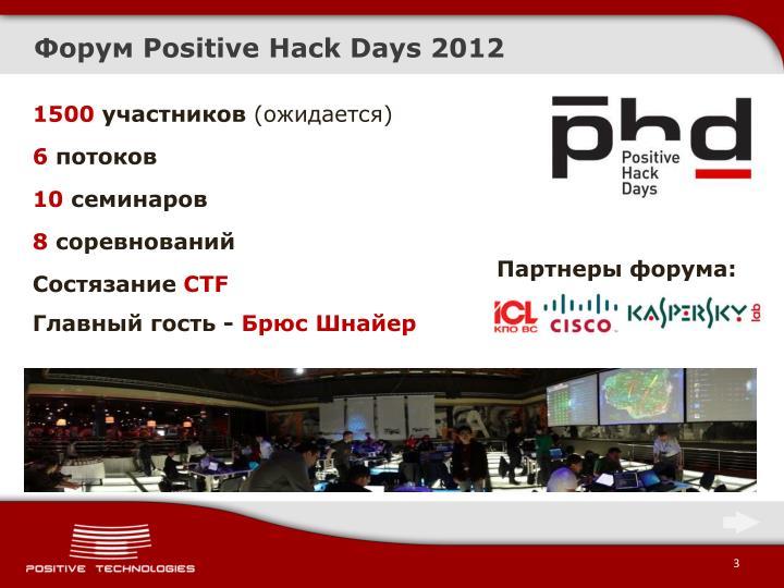Positive hack days 2012