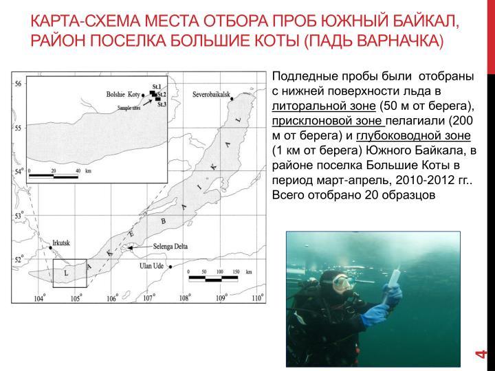 Карта-схема места отбора проб Южный Байкал,