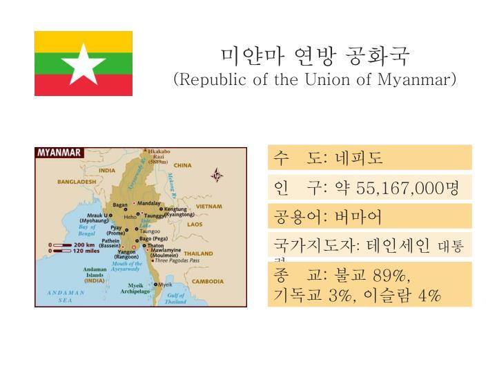 미얀마 연방 공화국