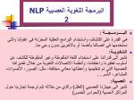 nlp 2