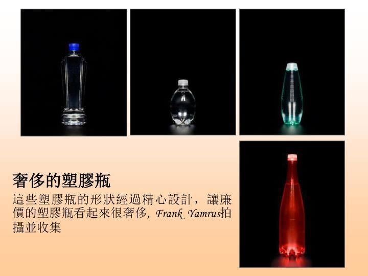 奢侈的塑膠瓶