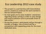 eco leadership 2012 case study