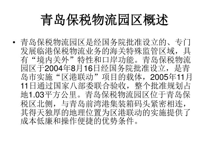 青岛保税物流园区概述