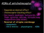 adrs of anticholinoceptor