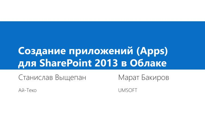 Apps sharepoint 2013