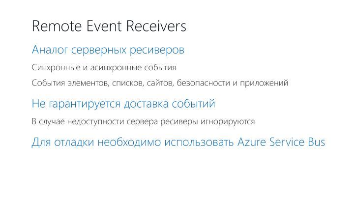 Remote Event Receiver