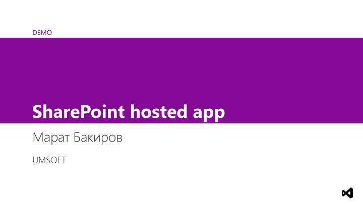 SharePoint hosted app