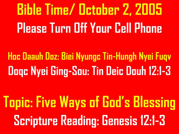 PPT - Bible Time/ October 2, 2005 Please Turn Off Your Cell Phone