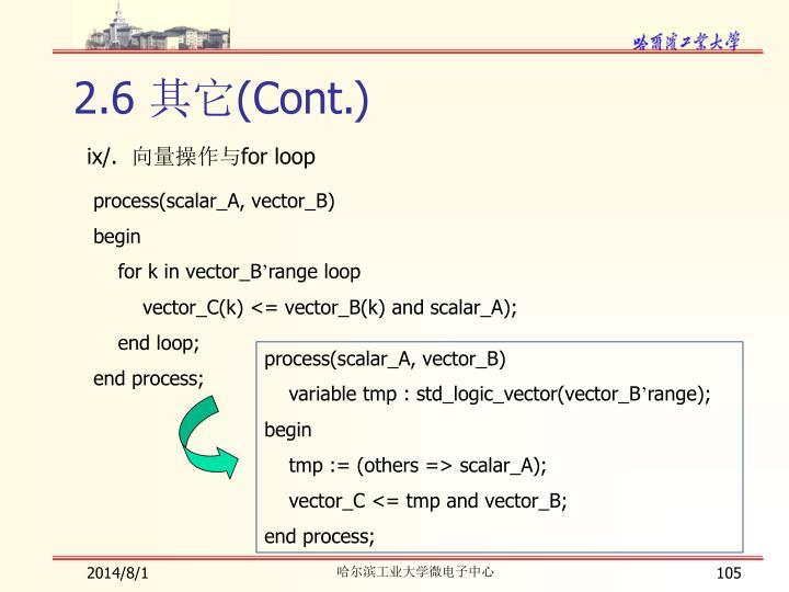 process(scalar_A, vector_B)
