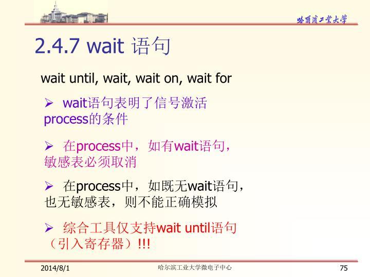 2.4.7 wait