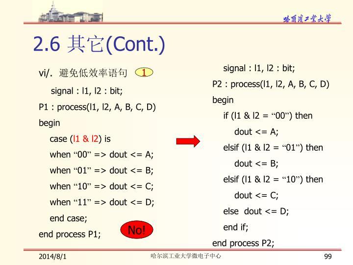 signal : l1, l2 : bit;