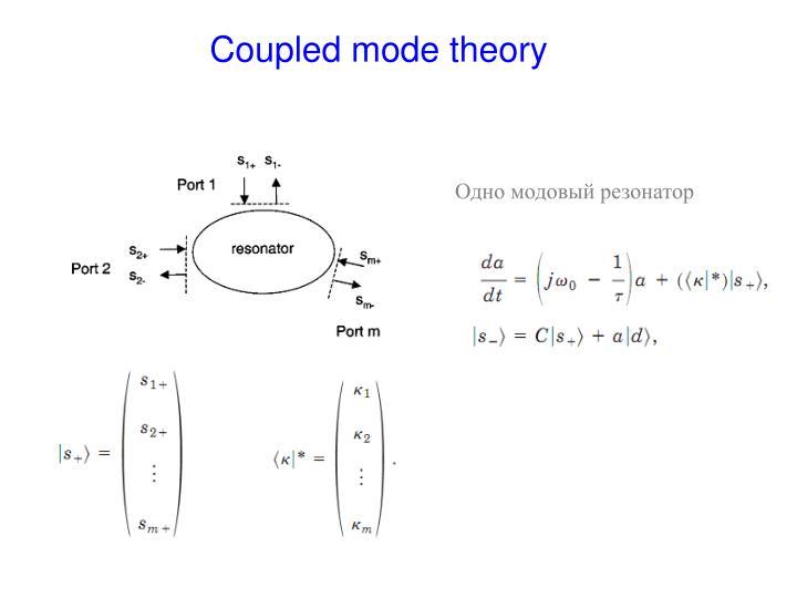 Coupled mode theory