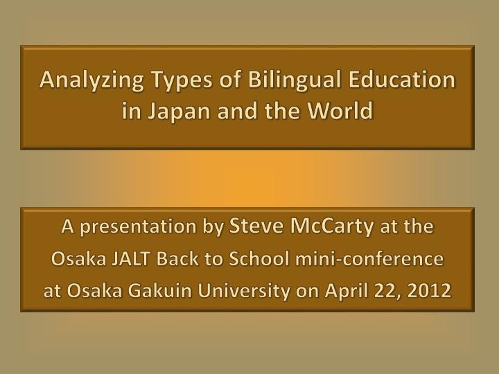 an analysis of bilingual education in the school systems