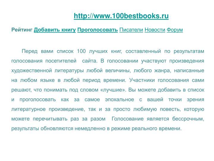 http://www.100bestbooks.ru