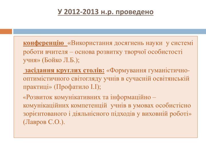 У 2012-2013 н.р.