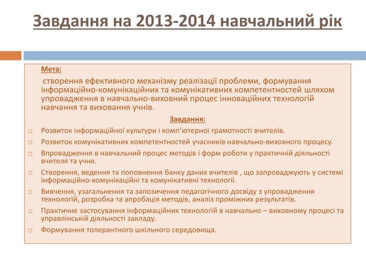 Завдання на 2013-2014 навчальний рік