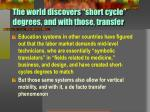 the world discovers short cycle degrees and with those transfer